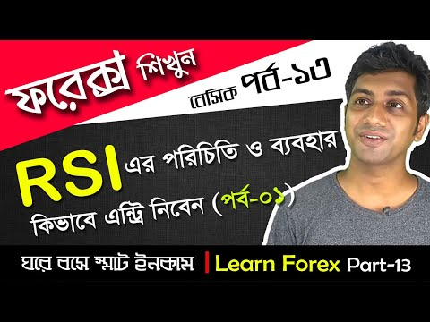 How to use RSI | RSI Indicator Part-1| Basic Part- 13 | Forex Trading for Beginners