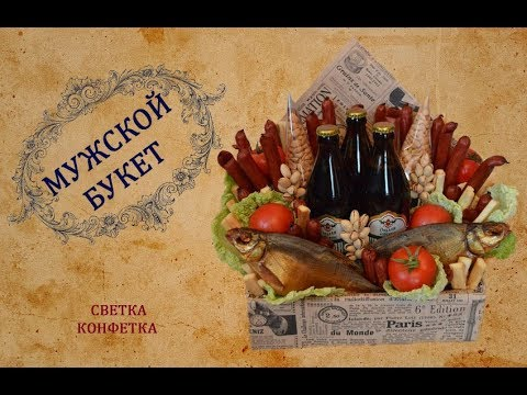 Мужской букет. Букет из колбасы. Букеты из пива и рыбы. Gifts Or Men