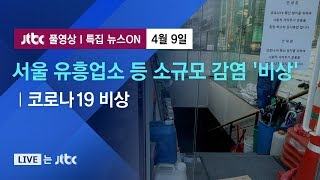 [코로나19 비상] 서울 유흥업소 등 소규모 감염 '비…