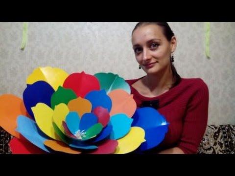 Cмотреть онлайн Большие цветы из картонной бумаги. Мастер класс аксессуары для свадебной фотосесии