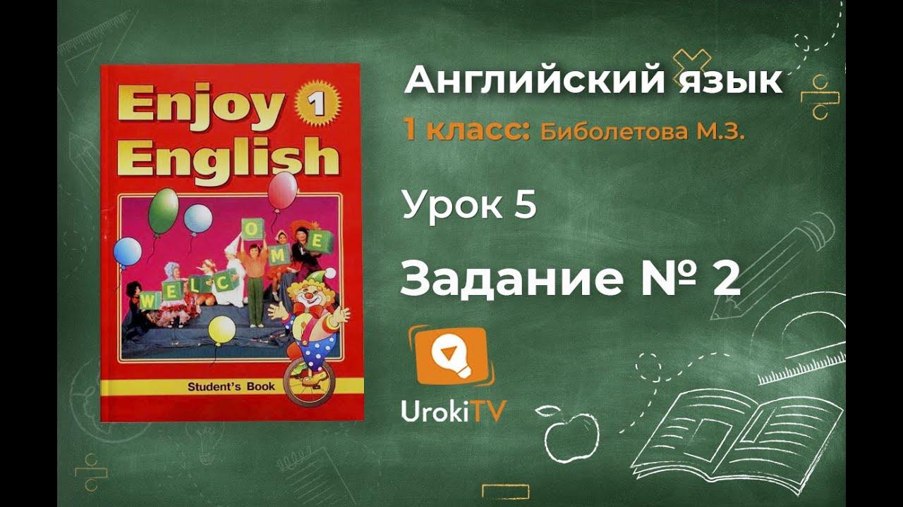Enjoy english reader 5-6 класс решебник скачать без смс и без.
