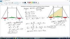 Питагорова теорема при решаване на трапец