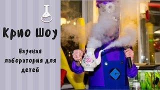 Северодонецк| Крио Шоу| Детский Праздник| Мульт Тики Таки