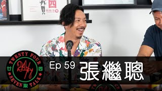 24/7TALK: Episode 59 ft. 張繼聰