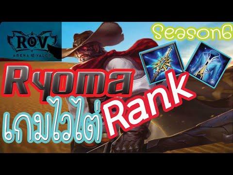 ROV : Ryoma Ss6 ( เกมไวไต่ Rank )