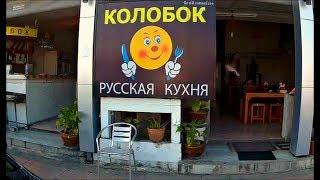 РЕСТОРАН РУССКОЙ КУХНИ  КОЛОБОК НА ПХУКЕТЕ