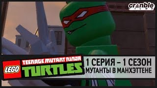 LEGO Teenage Mutant Ninja Turtles – 1 серия – 1 сезон