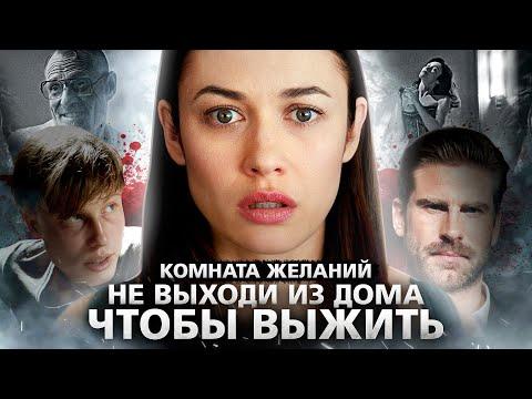 Комната желаний (2019) ЗА 18 МИНУТ - Не Выходи из Дома, чтобы Выжить!