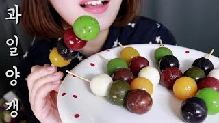 [먹여주는 ASMR] 쫀득쫀득 과일양갱 먹여줄까요?│Feeding ASMR│Sweet Jelly Of Red Beans Eating Sounds