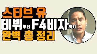 유승준이 한국에 들어오려는 이유. 유승준 총정리