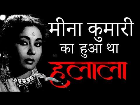 मीना कुमारी का हलाला हुआ था || #meenakumari #talaq #halala