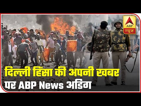 ABP News Firmly Backs Its Reports On Delhi Violence | ABP News