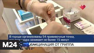 """""""Москва и мир"""": Более миллиона москвичей сделали прививку против гриппа - Москва 24"""