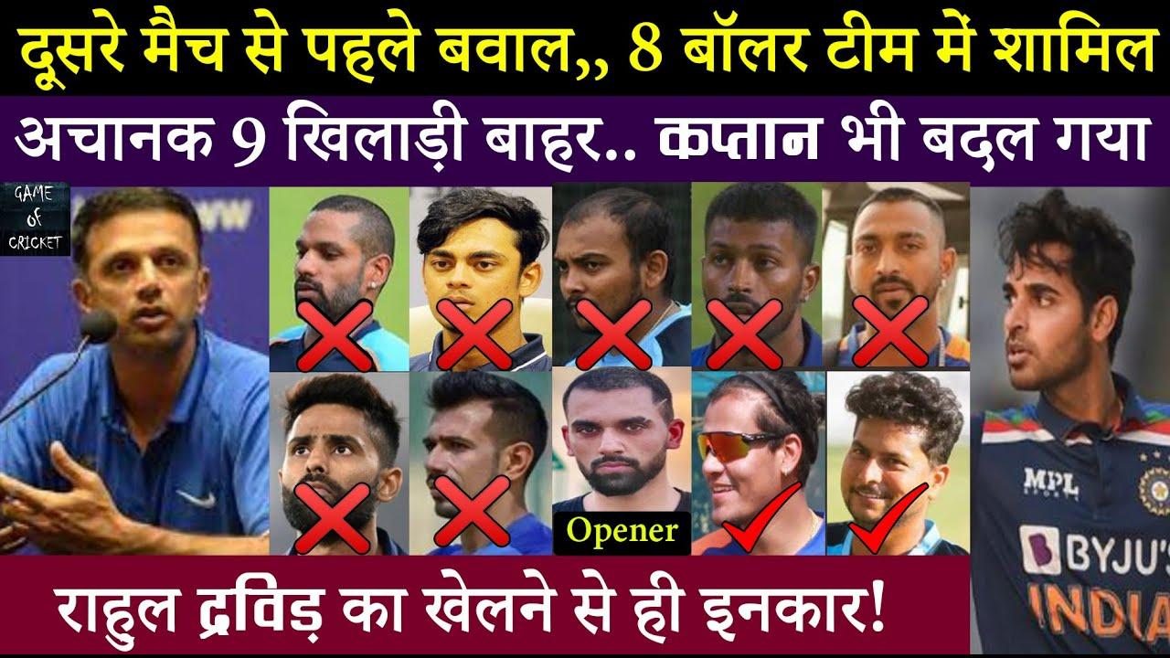 टीम इंडिया के पास नहीं बचे 11 खिलाड़ी.. 9 को अलग होटल भेजा.. गब्बर ने कर दिया बवाल