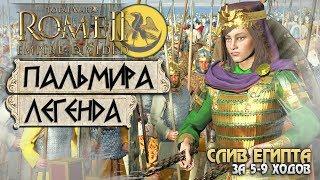 ПАЛЬМИРА - СЛИТЬ ЕГИПЕТ ЗА 5-9 Ходов! #1 Легенда - Total War: ROME 2 - Empire Divided