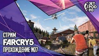 FAR CRY 5 от Ubisoft. СТРИМ! Прохождение игры вместе с JetPOD90, часть №7.