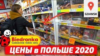 Цены в Польше 2020 ЦЕНЫ на ПРОДУКТЫ в магазине Бедронка Цены ниже в 2 раза