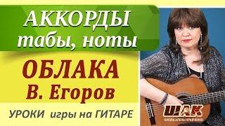 Красивая песня на гитаре к 9 мая. Разбор, табы, ноты, аккорды - ОБЛАКА (В. Егорова)
