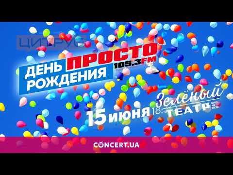 ДЕНЬ РОЖДЕНИЯ ПРОСТО РАДИ.О /15.06.2018/ в Зеленом театре!!!