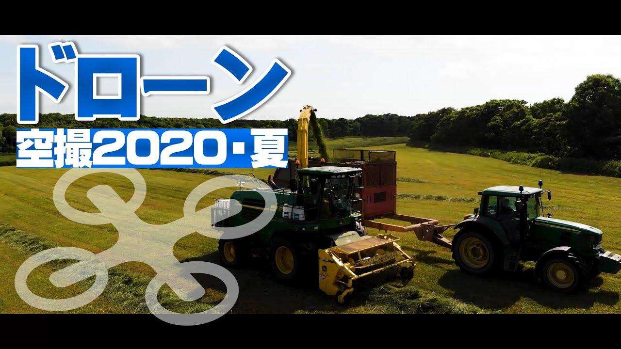 【ドローン空撮】2020北海道の牧草収穫風景【No.022】