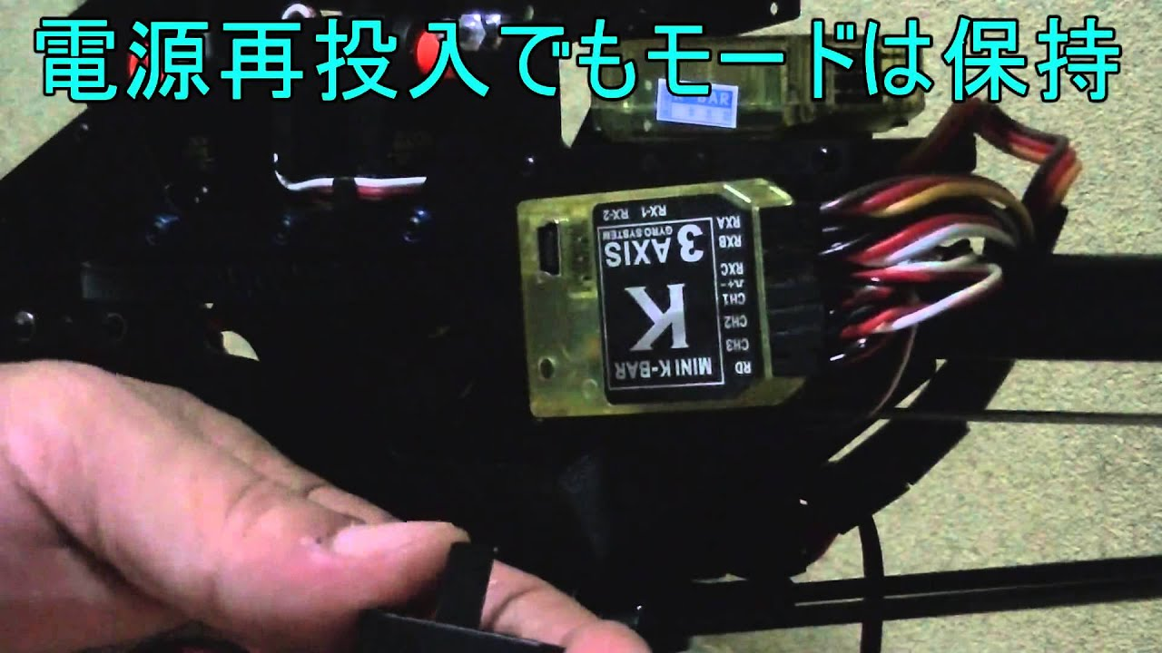 k mini k bar english subtitles youtube on k bar flybarless wiring diagram