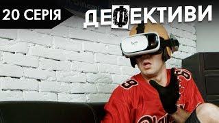 ДЕФЕКТИВИ | 20 серія | 2 сезон | НЛО TV