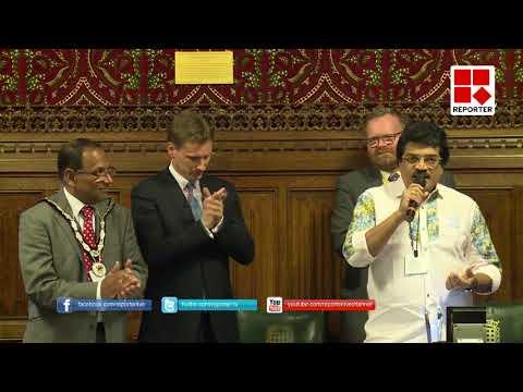 MG SREEKUMAR SANG IN BRITISH PARLIAMENT HALL_Reporter Live