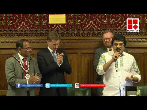 MG SREEKUMAR SANG IN BRITISH PARLIAMENT HALL Reporter Live