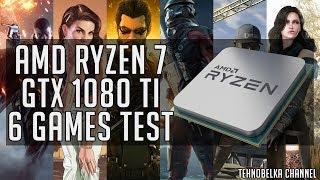 полный тест AMD Ryzen 7 1700 (SMT on & off)  GTX 1080 TI в 6 современных играх