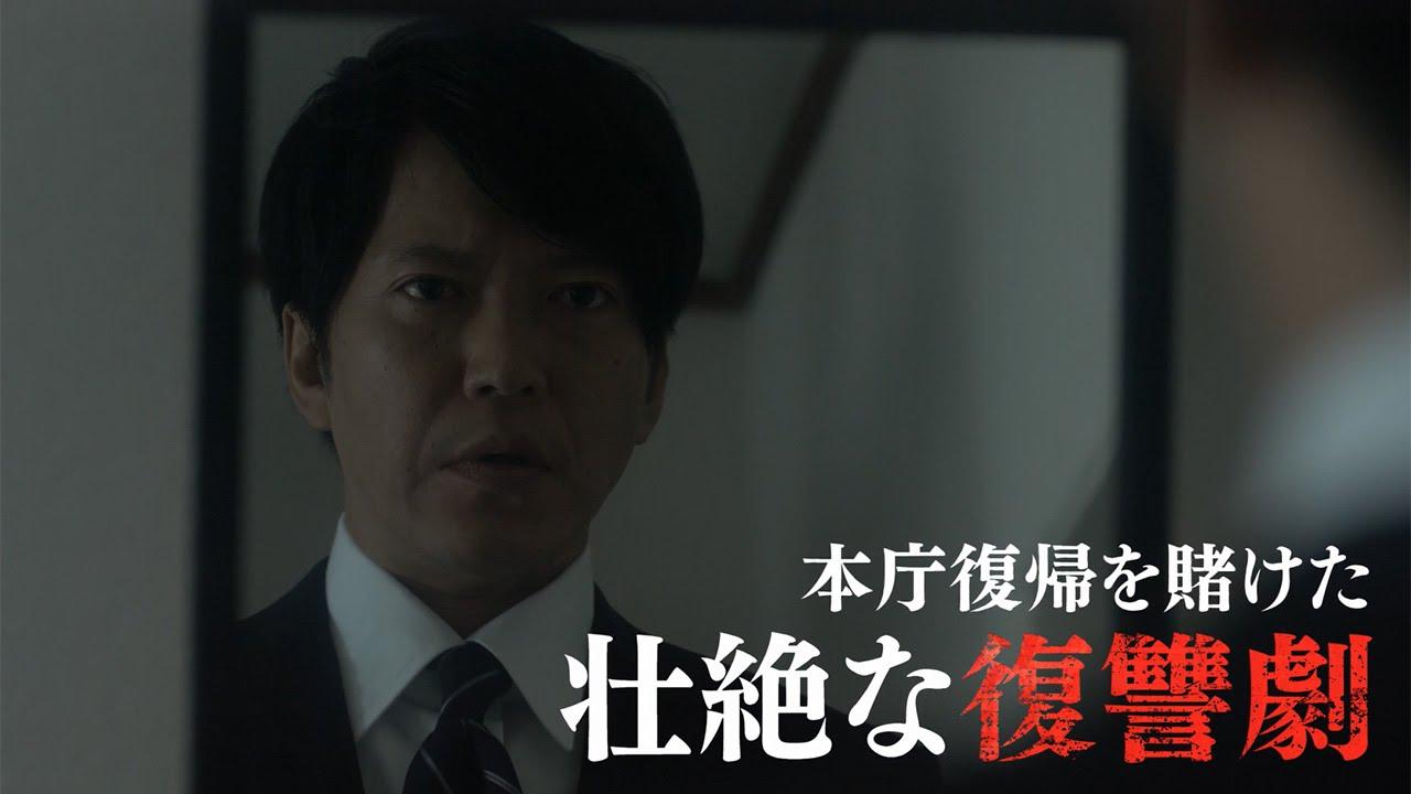 【動画】撃てない警官 第5話(最終話)
