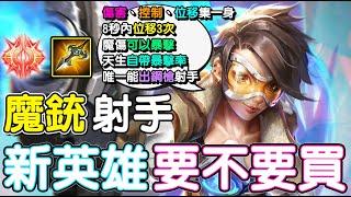 【傳說對決】🔫下一位魔銃射手【索文】!新英雄要不要買?💰【Lobo】Arena of Valor