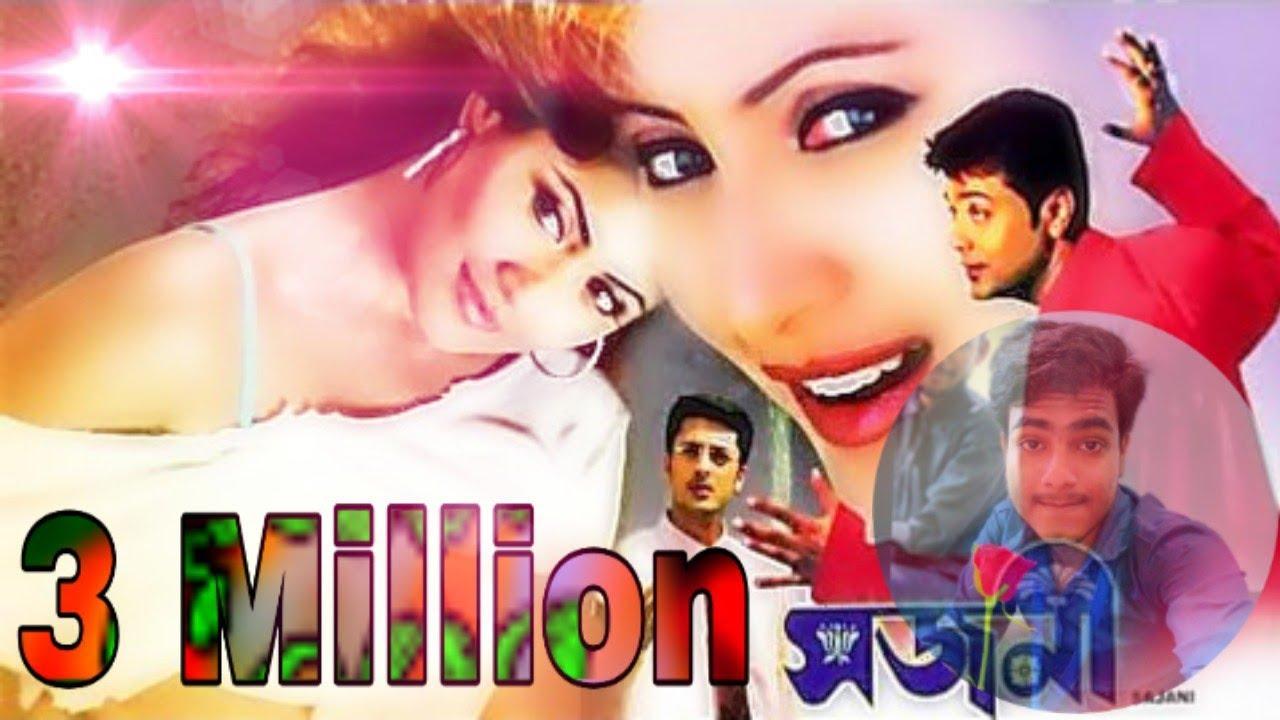 Download O Sathi Re Sunno Mone  Sad Song ...(Sajani movie song mp3 HD)