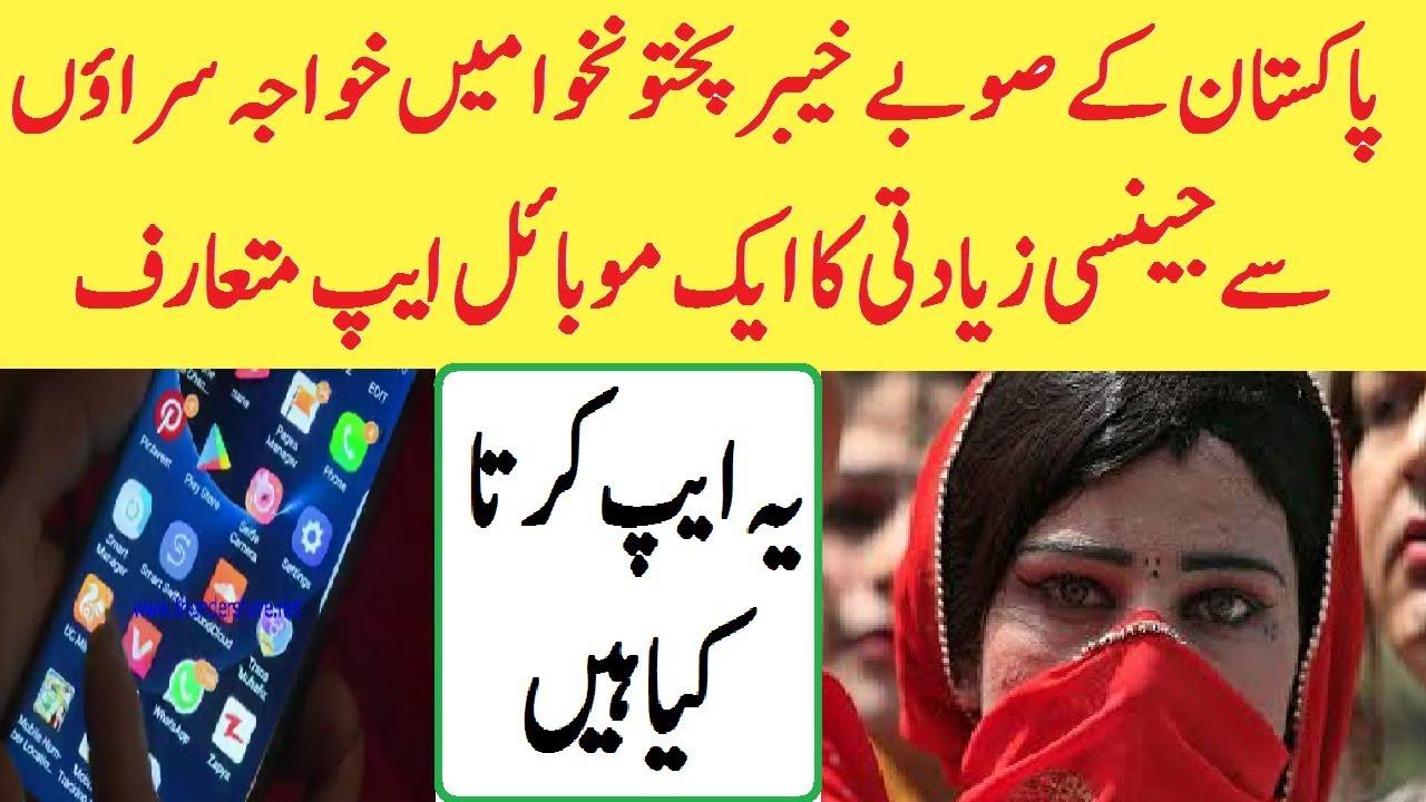 Khawaja Sara Mobile app - Ak Mobile app