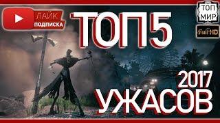 👉ТОП 5 УЖАСОВ 😱 Самые страшные хорроры 🔥 2017 🔥 Best movies 🔥