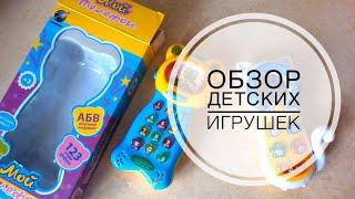 Обзор обучающих игрушек.  Игрушечные телефоны