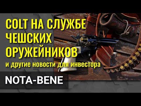 Colt обогатит чешских оружейников. Пандемия бедности. IPO платежного сервиса Remitly