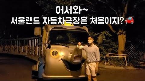 [SUB, 1080p] ★최신☆ 서울랜드에 자동차극장??  자유이용권 70%할인