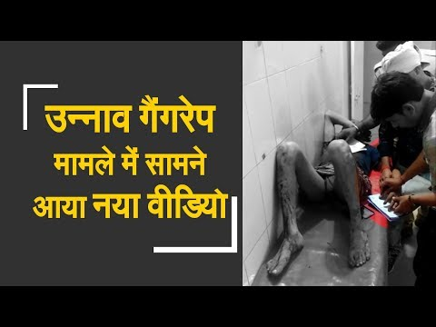 Unnao rape case: video of victim's father in police station | सामने आया पीड़िता के पिता का वीडियो