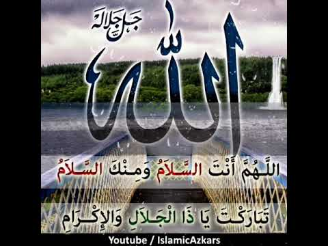 Dua to Recite After Salah-Allahumma Antas-Salam wa minkas-salam. Tabarakta ya Dhal-jalali wal-ikram