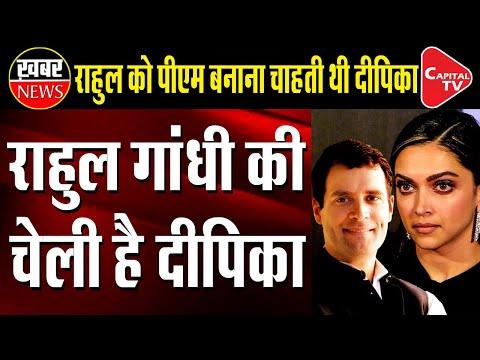 Deepika Padukone Wanted Rahul Gandhi As PM | Capital TV