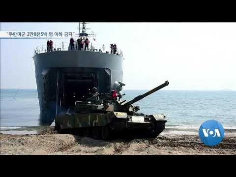 "[VOA 뉴스] ""주한미군 2만8천5백 명 이하 금지"""