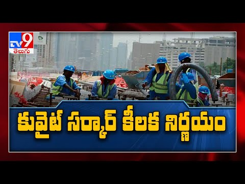 Over 8 lakh Indians may be forced to leave as Kuwait approves expat quota bill - TV9
