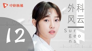 外科风云 第12集 (靳东、白百何 领衔主演)