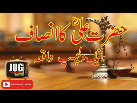 Hazrat Ali As K Insaf Ka Ek Dill Chasp Waqia |Islamic Bayan|2018