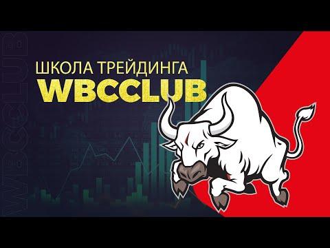 Обучение в школе WBCCLUB!