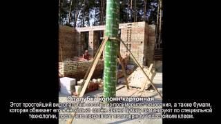 Опалубка колонн. Как смонтировать опалубку колонн. Секреты эффективной опалубки колонн(Опалубка является модульной конструкцией, которая позволяет смонтировать колонны любой высоты. Благодаря..., 2015-07-09T15:36:59.000Z)