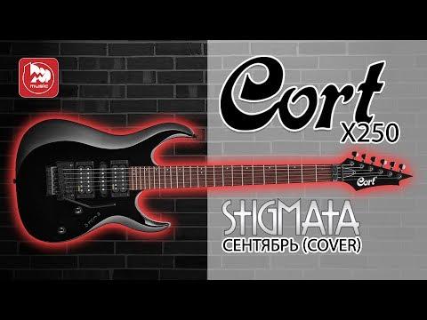 Электрогитара CORT X250 (гитарный кавер Stigmata - Сентябрь)