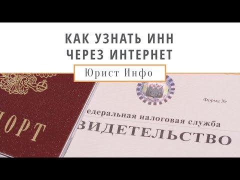 Как Получить ИНН или Узнать Свой ИНН Онлайн по Паспорту