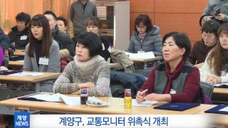 2월 1주_계양구, 교통모니터 위촉식 개최 영상 썸네일