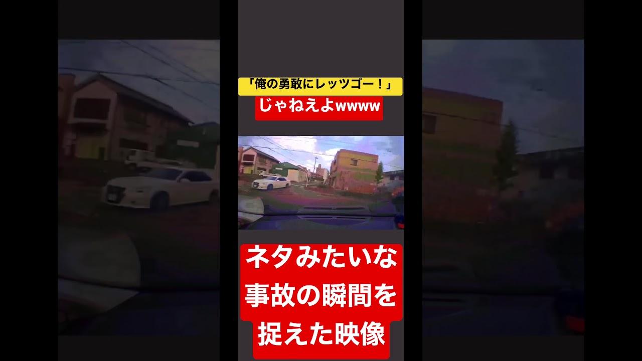 ネタみたいな事故の瞬間を捉えた映像www